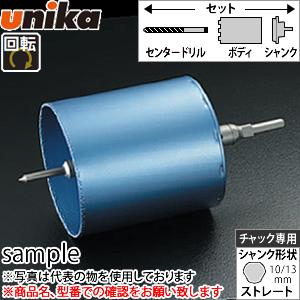 ユニカ(unika) 塩ビ管用コアドリル セット BZ-VPC220ST ストレートシャンク 口径:220mm 有効長:110mm
