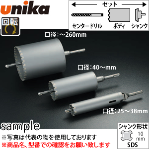 ユニカ(unika) 単機能コアドリル セット イーエス ES-A105SDS ALC用 SDSシャンク 口径:105mm 有効長:135mm