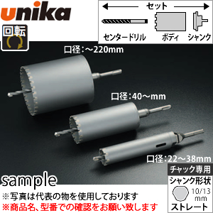 ユニカ(unika) 単機能コアドリル セット イーエス ES-A220ST ALC用 ストレートシャンク 口径:220mm 有効長:135mm