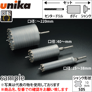 ユニカ(unika) 単機能コアドリル セット イーエス ES-D29SDS 乾式ダイヤ SDSシャンク 口径:29mm 有効長:150mm