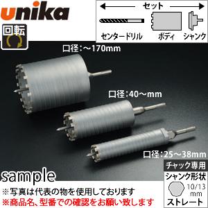 ユニカ(unika) 単機能コアドリル セット イーエス ES-D38ST 乾式ダイヤ ストレートシャンク 口径:38mm 有効長:150mm