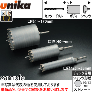 ユニカ(unika) 単機能コアドリル セット イーエス ES-D75ST 乾式ダイヤ ストレートシャンク 口径:75mm 有効長:135mm