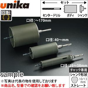 ユニカ(unika) 単機能コアドリル セット イーエス ES-F38ST 複合材用 ストレートシャンク 口径:38mm 有効長:150mm
