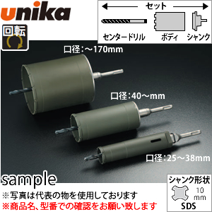 ユニカ(unika) 単機能コアドリル セット イーエス ES-F80SDS 複合材用 SDSシャンク 口径:80mm 有効長:135mm