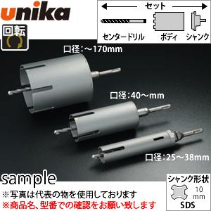 ユニカ(unika) 単機能コアドリル セット イーエス ES-M155SDS マルチタイプ SDSシャンク 口径:155mm 有効長:135mm