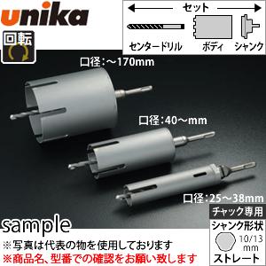 ユニカ(unika) 単機能コアドリル セット イーエス ES-M160ST マルチタイプ ストレートシャンク 口径:160mm 有効長:135mm