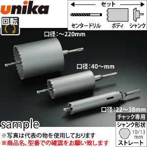 ユニカ(unika) 単機能コアドリル セット イーエス ES-R220ST 回転用 ストレートシャンク 口径:220mm 有効長:135mm