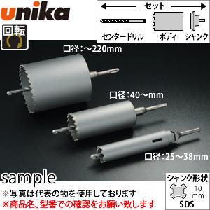 ユニカ(unika) 単機能コアドリル セット イーエス ES-R80SDS 回転用 SDSシャンク 口径:80mm 有効長:135mm