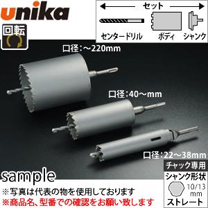 ユニカ(unika) 単機能コアドリル セット イーエス ES-R80ST 回転用 ストレートシャンク 口径:80mm 有効長:135mm