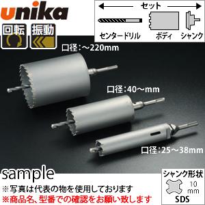 ユニカ(unika) 単機能コアドリル セット イーエス ES-V220SDS 振動用 SDSシャンク 口径:220mm 有効長:135mm