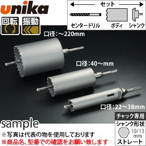 ユニカ(unika) 単機能コアドリル セット イーエス ES-V80ST 振動用 ストレートシャンク 口径:80mm 有効長:135mm