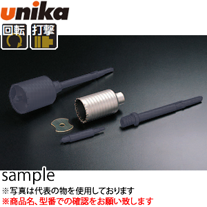 ユニカ(unika) ハンマードリル用コアドリル ボディのみ HC-45B (ガイドプレート付) 口径:45mm 有効長:100mm