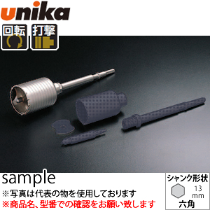 ユニカ(unika) ハンマードリル用コアドリル セット HC-95 口径:95mm 有効長:100mm