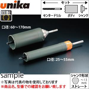ユニカ(unika) 多機能コアドリル UR21 セット UR-F130ST ストレートシャンク 複合材用 口径:130mm 有効長:130mm