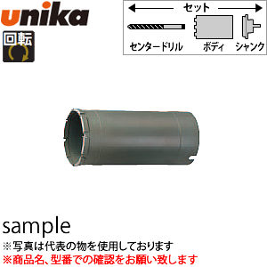 ユニカ(unika) 多機能コアドリル UR21 ボディのみ UR-F160B 複合材用 口径:160mm