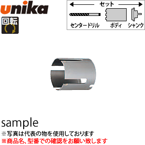 ユニカ(unika) 多機能コアドリル UR21 ボディのみ UR-MS110B マルチタイプショート 口径:110mm