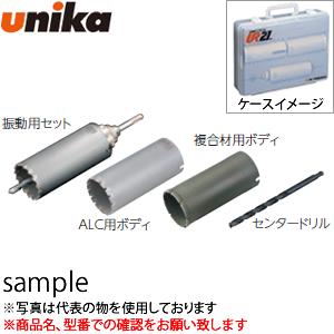 ユニカ(unika) 多機能コアドリル UR21 エアコン工事用セット UR-VFA65SD 振動・複合材・ALC用 口径:65mm クリアケース付