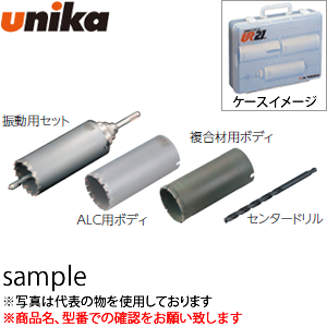 ユニカ(unika) 多機能コアドリル UR21 エアコン工事用セット UR21-VFA070SD 振動・複合材・ALC