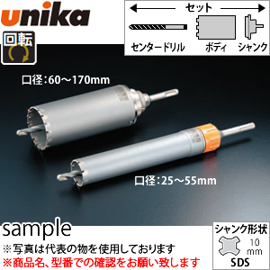 ユニカ(unika) 多機能コアドリル UR21 セット UR21-A038SD SDSシャンク ALC用 口径:38mm 有効長:170mm