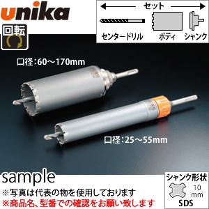 ユニカ(unika) 多機能コアドリル UR21 セット UR21-A055SD SDSシャンク ALC用 口径:55mm 有効長:170mm