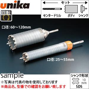 ユニカ(unika) 多機能コアドリル UR21 セット UR21-D038SD SDSシャンク 乾式ダイヤ 口径:38mm 有効長:170mm