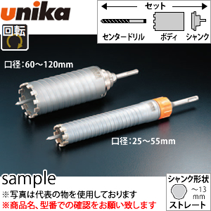 ユニカ(unika) 多機能コアドリル UR21 セット UR21-D045ST ストレートシャンク 乾式ダイヤ 口径:45mm 有効長:170mm
