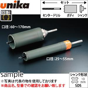 ユニカ(unika) 多機能コアドリル UR21 セット UR21-F045SD SDSシャンク 複合材用 口径:45mm 有効長:170mm