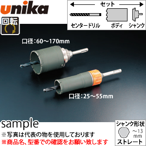 ユニカ(unika) 多機能コアドリル UR21 セット UR21-FS045ST ストレートシャンク 複合材用ショート 口径:45mm 有効長:60mm