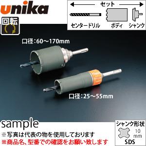ユニカ(unika) 多機能コアドリル UR21 セット UR21-FS055SD SDSシャンク 複合材用ショート 口径:55mm 有効長:60mm
