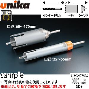 ユニカ(unika) 多機能コアドリル UR21 セット UR21-M045SD SDSシャンク マルチタイプ 口径:45mm 有効長:170mm