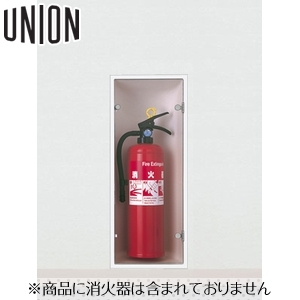 UNION(ユニオン) 全埋込消火器ボックス[アルジャン] UFB-1A-151H-PWH [代引不可商品]