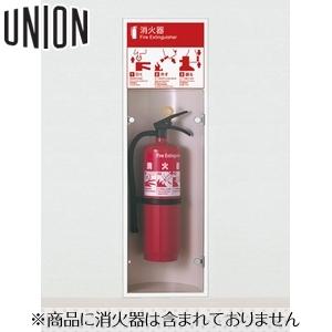 UNION(ユニオン) 全埋込消火器ボックス[アルジャン] UFB-1F-124HND-PWH [代引不可商品]