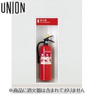 UNION(ユニオン) 全埋込消火器ボックス[アルジャン] UFB-1F-164H-PWH [代引不可商品]