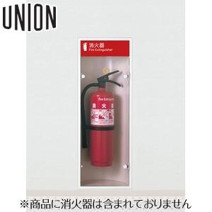 UNION(ユニオン) 全埋込消火器ボックス[アルジャン] UFB-1F-174HND-PWH [代引不可商品]
