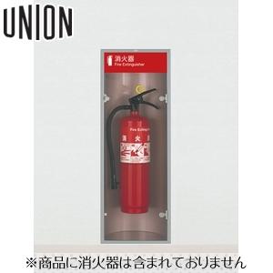 UNION(ユニオン) 全埋込消火器ボックス[アルジャン] UFB-1F-174HND-SIL [代引不可商品]