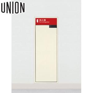 UNION(ユニオン) 全埋込消火器ボックス[アルジャン] UFB-1F-2001N-WHT [代引不可商品]
