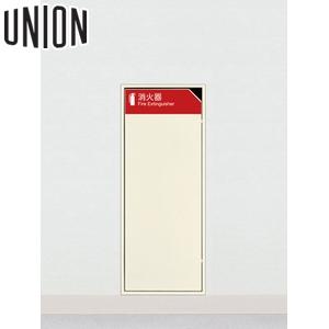 UNION(ユニオン) 全埋込消火器ボックス[アルジャン] UFB-1F-2003-WHT [代引不可商品]