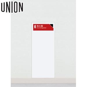 UNION(ユニオン) 全埋込消火器ボックス[アルジャン] UFB-1F-2204HZB-PWH