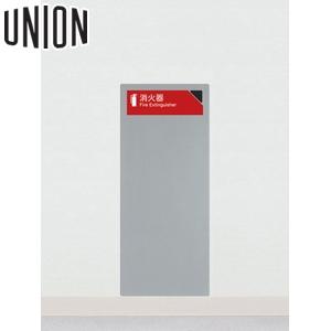 UNION(ユニオン) 全埋込消火器ボックス[アルジャン] UFB-1F-2204HZB-SIL [代引不可商品]