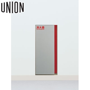 UNION(ユニオン) 全埋込消火器ボックス[アルジャン] UFB-1F-2300N-SIL