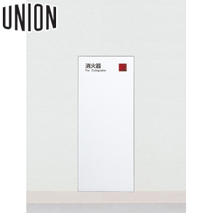 UNION(ユニオン) 全埋込消火器ボックス[アルジャン] UFB-1F-2720-PWH