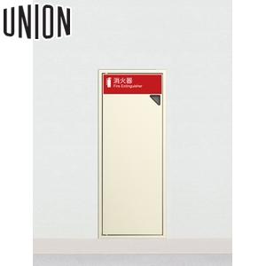 UNION(ユニオン) 全埋込消火器ボックス[アルジャン] UFB-1F-2740N-WHT [代引不可商品]
