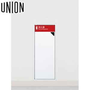UNION(ユニオン) 全埋込消火器ボックス[アルジャン] UFB-1F-2740N-PWH [代引不可商品]