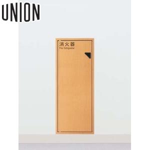 UNION(ユニオン) 全埋込消火器ボックス[アルジャン] UFB-1F-2741N-MPL