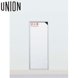 UNION(ユニオン) 全埋込消火器ボックス[アルジャン] UFB-1F-2803-PWH