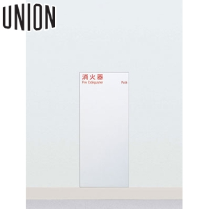 UNION(ユニオン) 全埋込消火器ボックス[アルジャン] UFB-1F-2811N-PWH