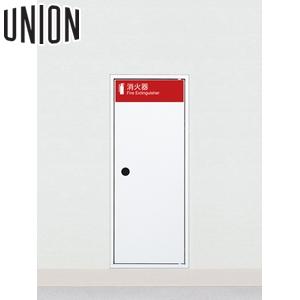 UNION(ユニオン) 全埋込消火器ボックス[アルジャン] UFB-1F-291N-PWH [代引不可商品]