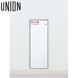 UNION(ユニオン) 全埋込消火器ボックス[アルジャン] UFB-1F-3012N-PWH