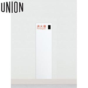 UNION(ユニオン) 全埋込消火器ボックス[アルジャン] UFB-1F-3017-PWH [代引不可商品]