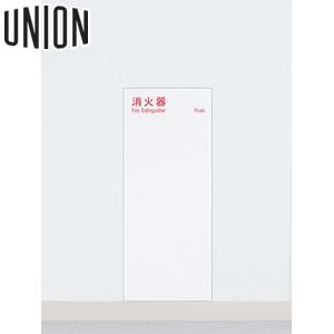 UNION(ユニオン) 全埋込消火器ボックス[アルジャン] UFB-1F-3025-PWH